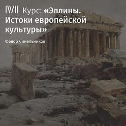 Федор Синельников - Лекция «Трагическое чувство жизни»
