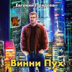 Евгений Прядеев - Винни Пух