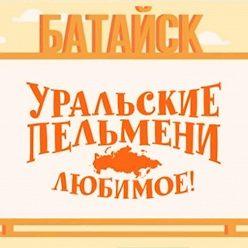 Творческий коллектив Уральские Пельмени - Уральские пельмени. Любимое. Батайск
