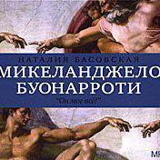 Наталия Басовская - Микеланджело Буонарроти. «Он мог всё!»