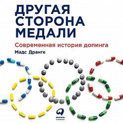 Мадс Дранге - Другая сторона медали. Современная история допинга