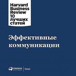 Harvard Business Review (HBR) - Эффективные коммуникации