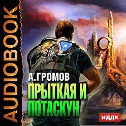 Александр Громов - Прыткая и Потаскун