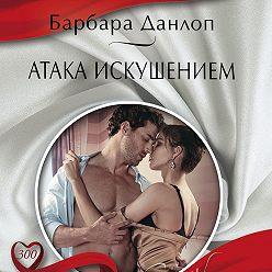 Барбара Данлоп - Атака искушением