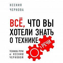 Ксения Чернова - Все, что вы хотели знать о технике речи