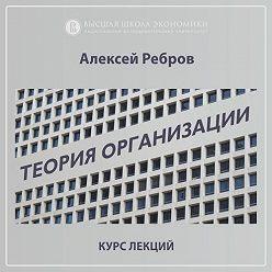 Алексей Ребров - 1.3. Эволюция теории организации