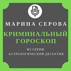Марина Серова - Криминальный гороскоп
