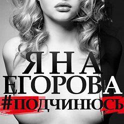 Яна Егорова - #подчинюсь