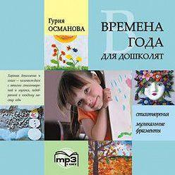Гурия Османова - Времена года для дошколят: Картинки. Стихи. Сказки. Приметы. MP3