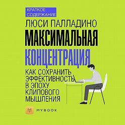 Алёна Черных - Краткое содержание «Максимальная концентрация. Как сохранить эффективность в эпоху клипового мышления»