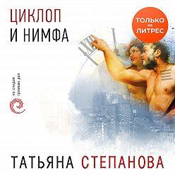 Татьяна Степанова - Циклоп и нимфа