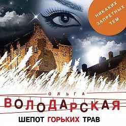 Ольга Володарская - Шепот горьких трав
