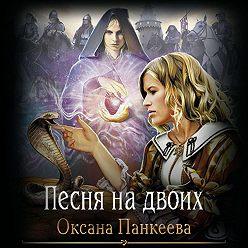 Оксана Панкеева - Песня на двоих