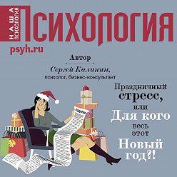 Сергей Калинин - Праздничный стресс, или Для кого весь этот Новый год?!