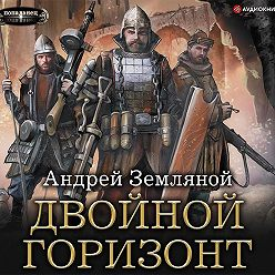 Андрей Земляной - Двойной горизонт