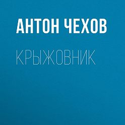 Anton Chekhov - Крыжовник