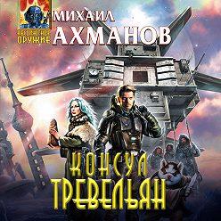 Михаил Ахманов - Консул Тревельян