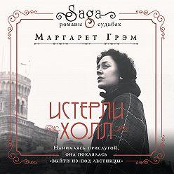 Маргарет Грэм - Истерли Холл
