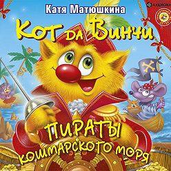 Екатерина Матюшкина - Кот да Винчи. Пираты Кошмарского моря