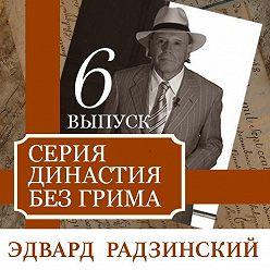 Эдвард Радзинский - Династия без грима. Романовы (выпуск 6)