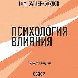 Том Батлер-Боудон - Психология влияния. Роберт Чалдини (обзор)