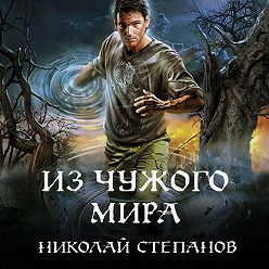 Николай Степанов - Из чужого мира