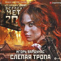 Игорь Вардунас - Метро 2033: Слепая тропа