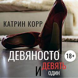Катрин Корр - Девяносто девять и один