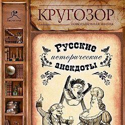 Народное творчество (Фольклор) - Русские исторические анекдоты