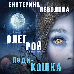 Олег Рой - Леди-кошка