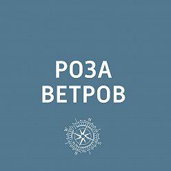 Творческий коллектив шоу «Уральские самоцветы» - Будапешт