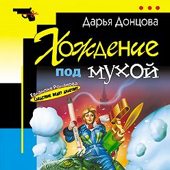Дарья Донцова - Хождение под мухой