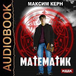 Максим Керн - Математик