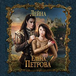 Елена Петрова - Лейна