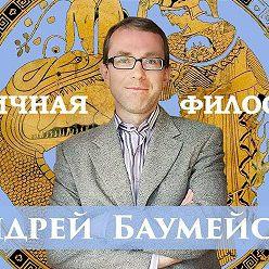 Андрей Баумейстер - Лекция 7. Сократ. Платон