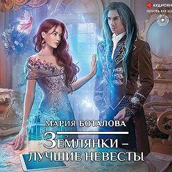 Мария Боталова - Землянки – лучшие невесты