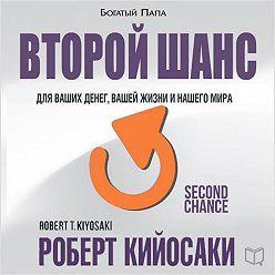 Роберт Кийосаки - Второй шанс