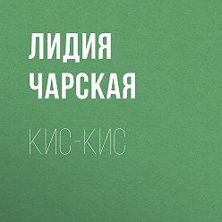 Лидия Чарская - Кис-кис