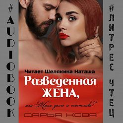 Дарья Кова - Разведенная жена, или Жили долго и счастливо? vol.1