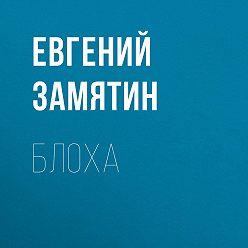 Евгений Замятин - Блоха