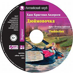 Ганс Андерсен - Дюймовочка / Thumbelina