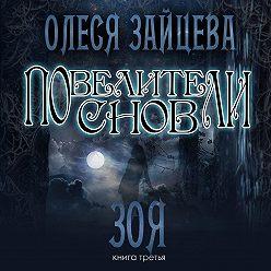 Олеся Зайцева - Повелители Снов. Зоя