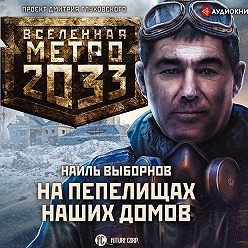 Наиль Выборнов - Метро 2033: На пепелищах наших домов