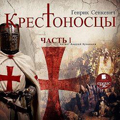 Генрик Сенкевич - Крестоносцы. Часть 1
