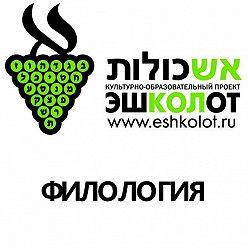 Сирил Асланов - Социолингвистическая история Иерусалима (части 1-4)