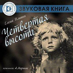Елена Ильина - Четвертая высота