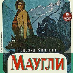 Редьярд Киплинг - Маугли