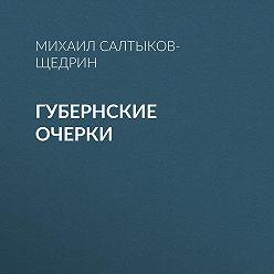 Михаил Салтыков-Щедрин - Губернские очерки