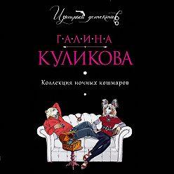 Галина Куликова - Коллекция ночных кошмаров