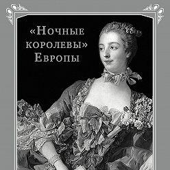 Сергей Нечаев - Легендарные фаворитки. «Ночные королевы» Европы